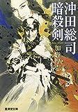 沖田総司・暗殺剣 (広済堂文庫)