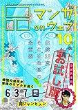 マンガ on ウェブ第10号 無料お試し版 [雑誌] マンガ on ウェブ 無料お試し版 (佐藤漫画製作所)