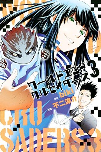 ワールドエンドクルセイダーズ(3) (週刊少年マガジンコミックス)