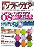日経ソフトウエア 2008年 12月号 [雑誌]