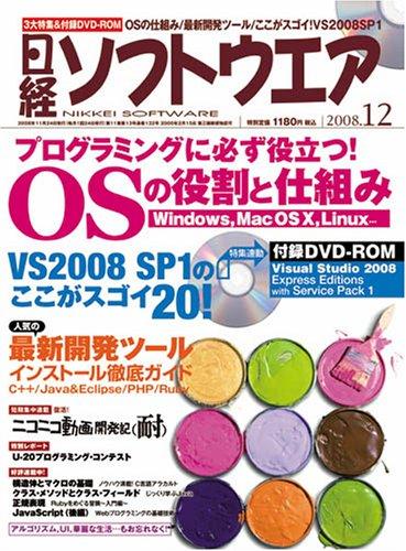 日経ソフトウエア 2008年 12月号 [雑誌]の詳細を見る