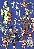 なりたい しゃばけシリーズ 14 (新潮文庫)