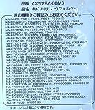 パナソニック洗濯機糸くず(リント)フィルター AXW22A-6BM3