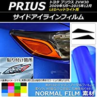 AP サイドアイラインフィルム ノーマルタイプ トヨタ プリウス ZVW30 LEDヘッドライト用 2009年05月~2015年12月 グリーン AP-YLNM026-GR 入数:1セット(2枚)