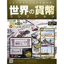 世界の貨幣コレクション(215) 2017年 3/22 号 [雑誌]