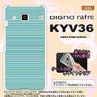 KYV36 スマホケース DIGNO rafre KYV36 カバー ディグノ ラフレ ソフトケース ボーダー ターコイズ nk-kyv36-tp1285