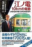 江ノ電 10kmの奇跡—人々はなぜ引きつけられるのか?