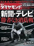 週刊ダイヤモンド 2011年1/15号 [雑誌]
