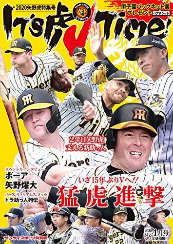 It's 虎V Time!   阪神タイガース開幕特集号2020 (サンケイスポーツ特別版)