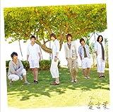 愛言葉(初回限定盤)(DVD付)