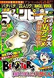 週刊少年チャンピオン2019年47号 [雑誌]