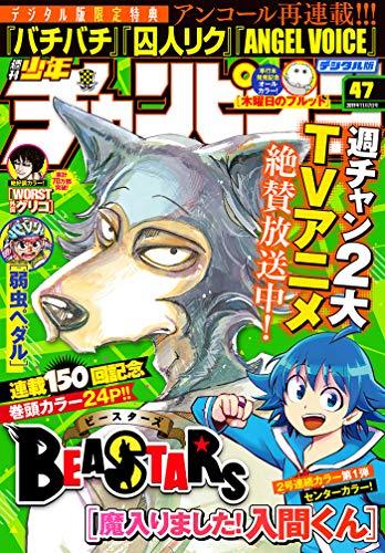 週刊少年チャンピオン2019年47号 [雑誌]の詳細を見る