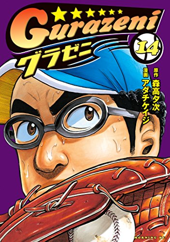 グラゼニ(14) (モーニングコミックス)の詳細を見る