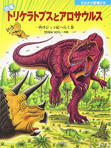 恐竜トリケラトプスとアロサウルス―再びジュラ紀へ行く巻 (たたかう恐竜たち)の詳細を見る