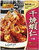 S&B 李錦記 干焼蝦仁の素 80g×3箱