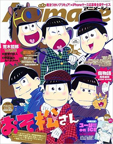 Animage(アニメージュ) 2017年 01 月号 [雑誌]の詳細を見る