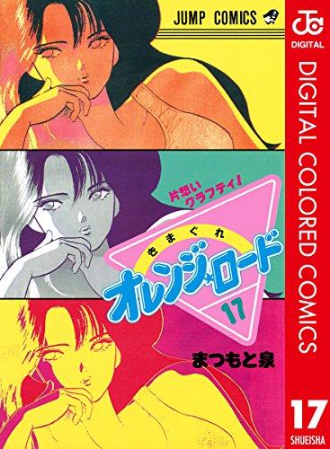 きまぐれオレンジ★ロード カラー版 17 (ジャンプコミックスDIGITAL)