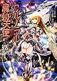 ソード・ワールド2.0バトルキャンペーンブックカルゾラルの魔動天使 (ゲーム関係単行本)