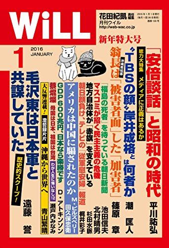 岸井成格 月刊WiLL (ウィル) 2016年1月号