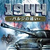 1944 ~バルジの戦い~ 日本語版 [ダウンロード]