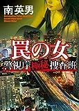 罠の女: 警視庁極秘捜査班 (徳間文庫 み 14-124)