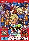 イナズマイレブンGO2クロノ・ストーン時空最強オフィシャルガイドブック―NINTEDO3DS (ワンダーライフスペシャル NINTENDO 3DS)
