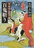 百鬼斬り 四十郎化け物始末2 (角川文庫)