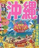 るるぶ沖縄'16 (国内シリーズ)