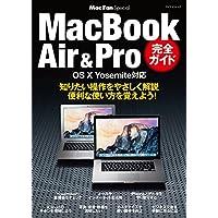 Mac Fan Special MacBook Air & Pro 完全ガイド OS X Yosemite対応 (マイナビムック) (マイナビムック Mac Fan Special)
