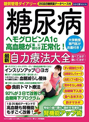 わかさ夢MOOK61 糖尿病 最新自力療法大全 (WAKASA PUB)