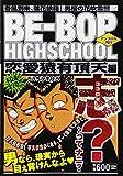 BE-BOP HIGHSCHOOL 恋愛猿有頂天編 アンコール刊行 (講談社プラチナコミックス)