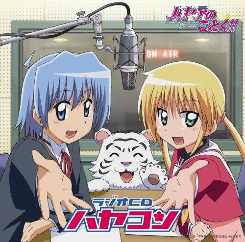 ラジオCD ハヤコン