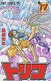 トリコ 17 (ジャンプコミックス)