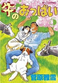 Ushi no Oppai (牛のおっぱい) 01-05