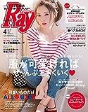 Ray(レイ) 2017年 04 月号