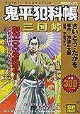 鬼平犯科帳 三国峠 (SPコミックス SPポケット)