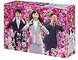 「花咲舞が黙ってない 2015」DVD-BOX