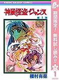 神風怪盗ジャンヌ カラー版【期間限定無料】 1 (りぼんマスコットコミックスDIGITAL)