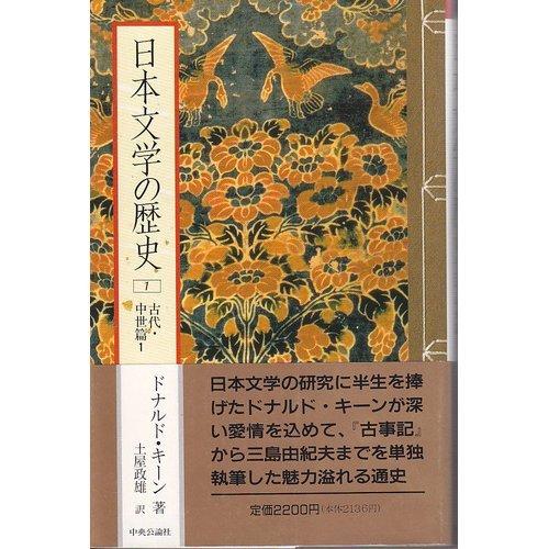 日本文学の歴史 (1) 古代・中世篇 1の詳細を見る