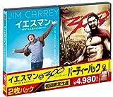 """イエスマン """"YES""""は人生のパスワード&300〈スリーハンドレッド〉 パーティーパック[DVD]"""
