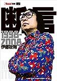 断言 1998~2008 (BURRN!叢書)