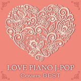 LOVE ピアノ J-POP Covers BEST