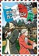 のだめカンタ-ビレ 巴里編 【初回限定生産版】 第2巻 [DVD]