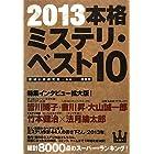 本格ミステリ・ベスト10〈2013〉