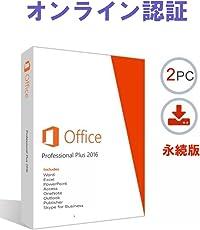 Office Professional Plus 2016 2PC ダウンロード版 正規プロダクトキー 日本語対応 永続ライセンス