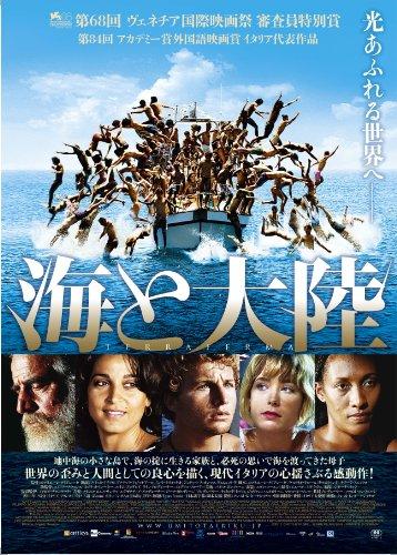 海と大陸 [DVD]の詳細を見る