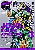 ジョジョの奇妙な冒険 第3部 スターダストクルセイダース 総集編 Vol.2 (集英社マンガ総集編シリーズ)