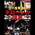 空の産業革命 ドローンの現実 週刊ダイヤモンド 特集BOOKS
