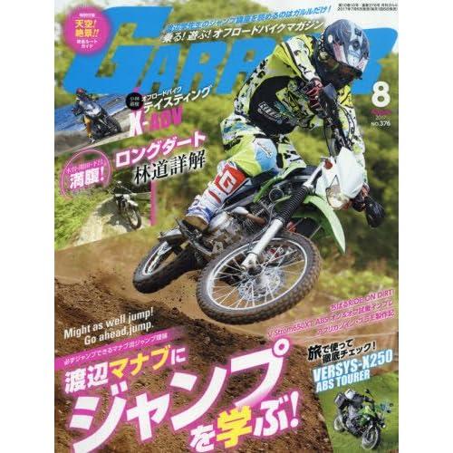 GARRRR(ガルル) 2017年 08 月号 [雑誌]