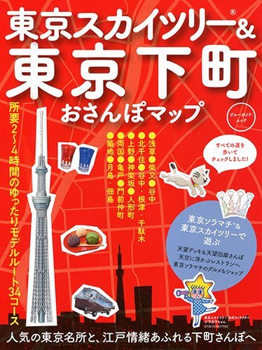 東京スカイツリー&東京下町おさんぽマップ (ブルーガイド・ムック)
